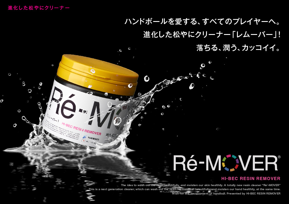 Re-mover(レムーバー)は落ちる。潤う。